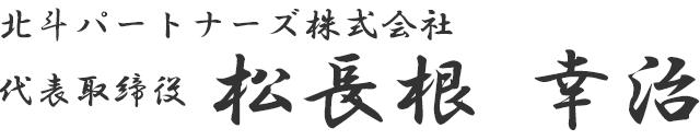 北斗パートナーズ株式会社 代表取締役 松長根 幸治